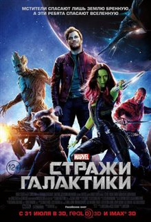 Guardians of the Galaxy Photo 11 - Large