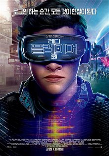 Ready Player One Photo 80