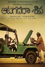 Aatagadharaa Siva Movie Poster