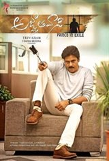 Agnathavasi - Prince in Exile Movie Poster