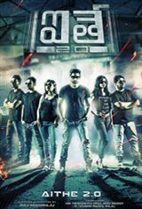 Aithe 2.0 Movie Poster