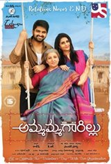 Ammammagarillu Movie Poster