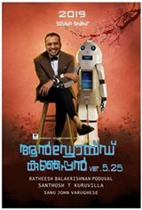 Android Kunjappan Ver 5.25 Large Poster