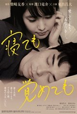 Asako I & II Movie Poster