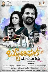 Beautiful Manasugalu Movie Poster