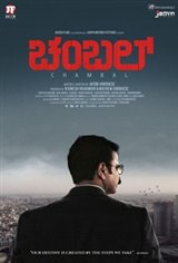 Chambal (Kannada) Movie Poster