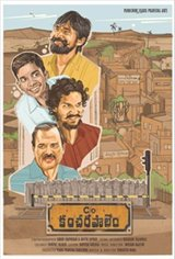 C/o Kancharapalem Movie Poster