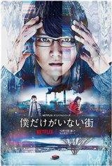 Erased (Netflix) Movie Poster