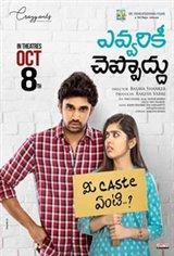 Evvarikee Cheppoddu Movie Poster