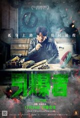 Explosion (Yin Bao Zhe) Movie Poster