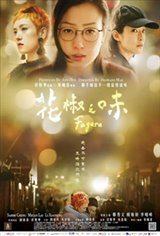 Fagara (Hua Jiao Zhi Wei) Movie Poster