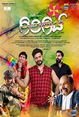 Girgit (Tulu) Movie Poster