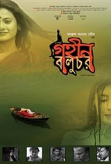 Gohin Baluchor Movie Poster