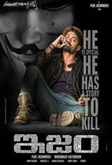 ISM (Telugu) Movie Poster