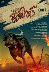 Jallikattu (Jellykettu) (Malayalam) Movie Poster