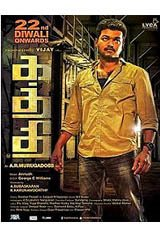 Kaththi Movie Poster