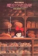 Kiki's Delivery Service (Dubbed) Movie Poster