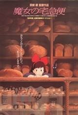 Kiki's Delivery Service (Subtitled) Movie Poster
