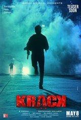 Krack (Telugu) Movie Poster