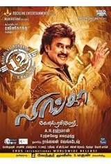Lingaa (Telegu) Movie Poster