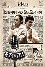 Mahalaya Movie Poster