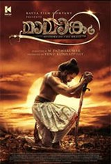 Mamangam (Mamankam) (Malayalam) Movie Poster