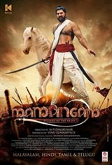 Mamangam (Telugu) Movie Poster