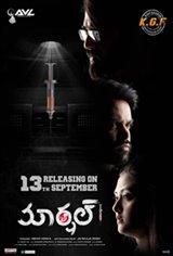 Marshal (Telugu) Movie Poster