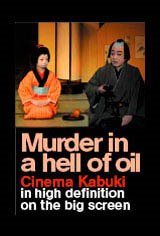 Murder in a Hell of Oil - Cinema Kabuki Movie Poster