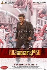 Natasaarvabhowma Movie Poster