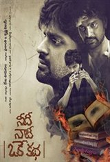 Needi Naadi Oke Katha Movie Poster