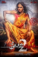 Prema Katha Chithram 2 Movie Poster