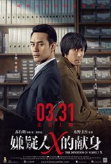 The Devotion of Suspect X Movie Poster