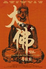 The Great Buddha + Movie Poster