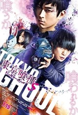 Tokyo Ghoul: 'S' Movie Poster