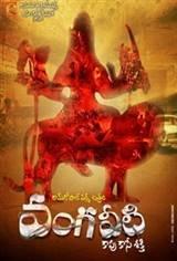Vangaveeti Movie Poster