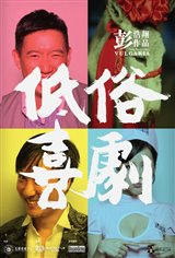 Vulgaria Movie Poster