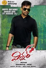 Winner (Telugu) Movie Poster