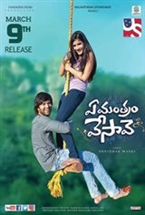 Ye Mantram Vesave Movie Poster