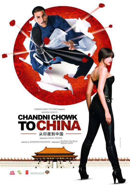 Chandni Chowk To China Large Poster
