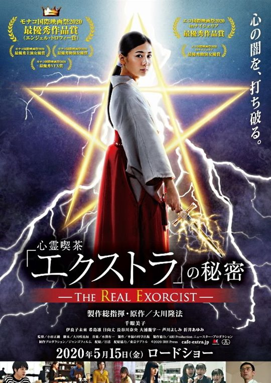 The Real Exorcist Large Poster