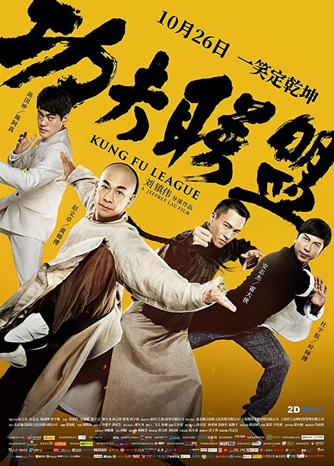 Kung Fu League Large Poster
