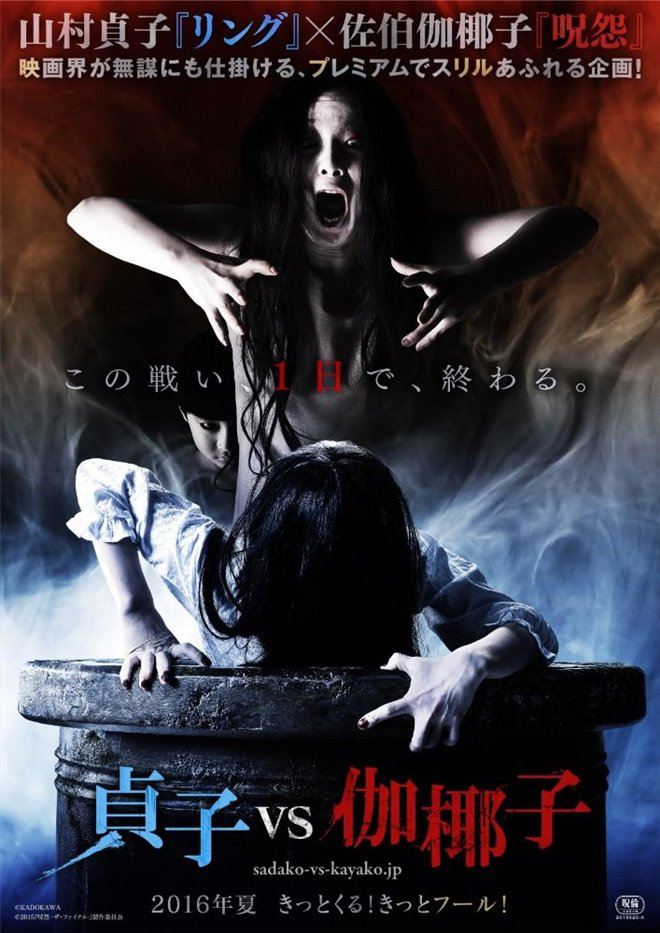 Sadako vs. Kayako Large Poster